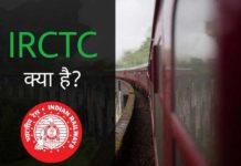 IRCTC Kya Hai Hindi