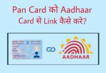 Pan Card ko Aadhaar se link kaise kare