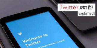 Twitter-kya-hai-hindi