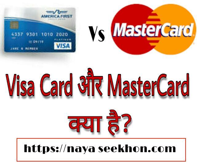 Visa Card kya hai