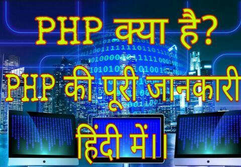PHP kya hai