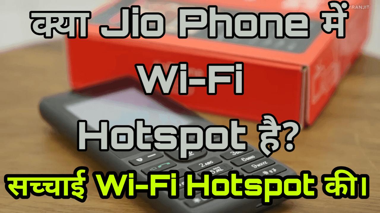 jio-phone-me-hotspot-hai-ya-nahi