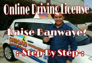 Online Driving License Kaise Banwaye
