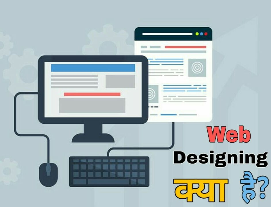 web designing kya hai (what is web designing)