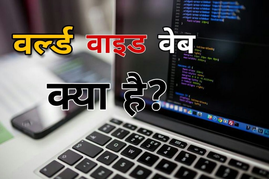 world wide web (www) kya hai