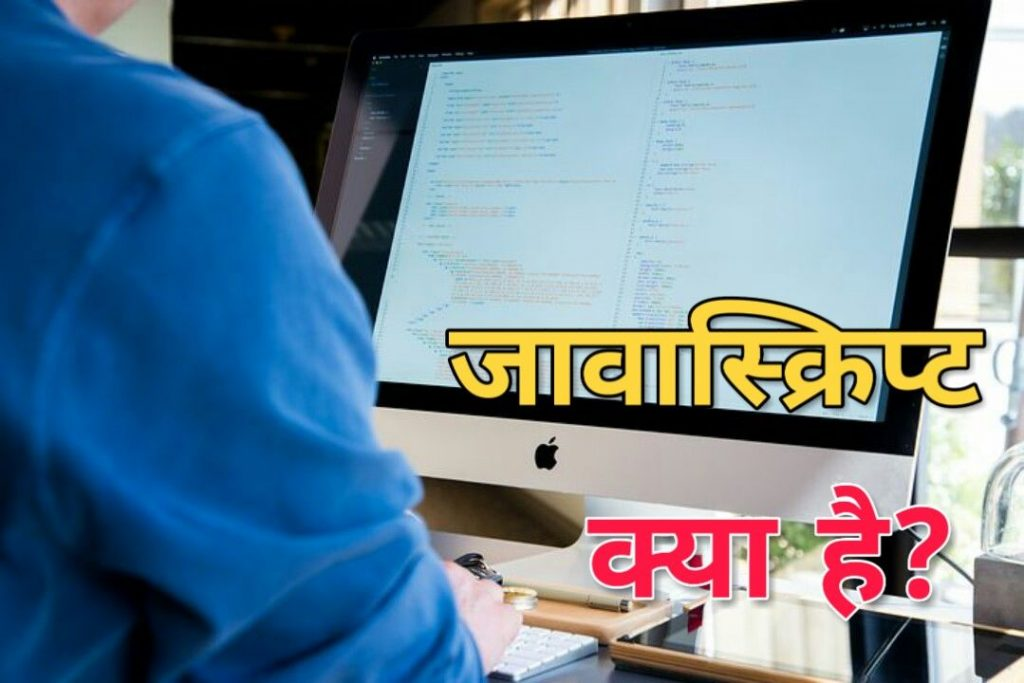 javascript kya hai in hindi