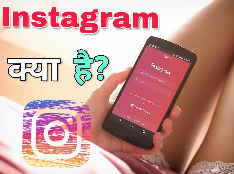 instagram kya hai hindi