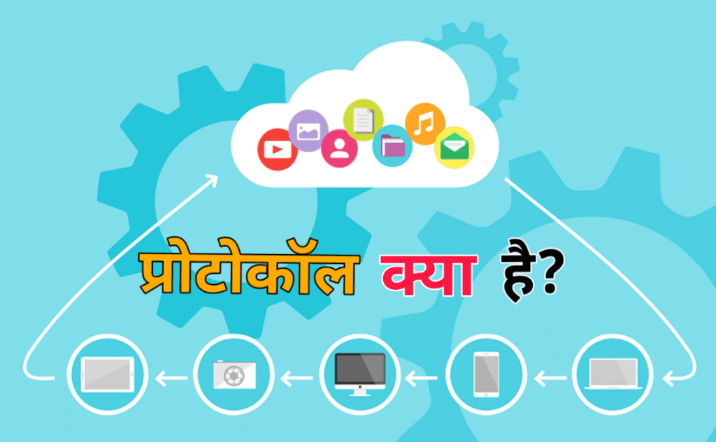 Types of network protocol in hindi | What is TCP/IP Protocol  2019-04-22