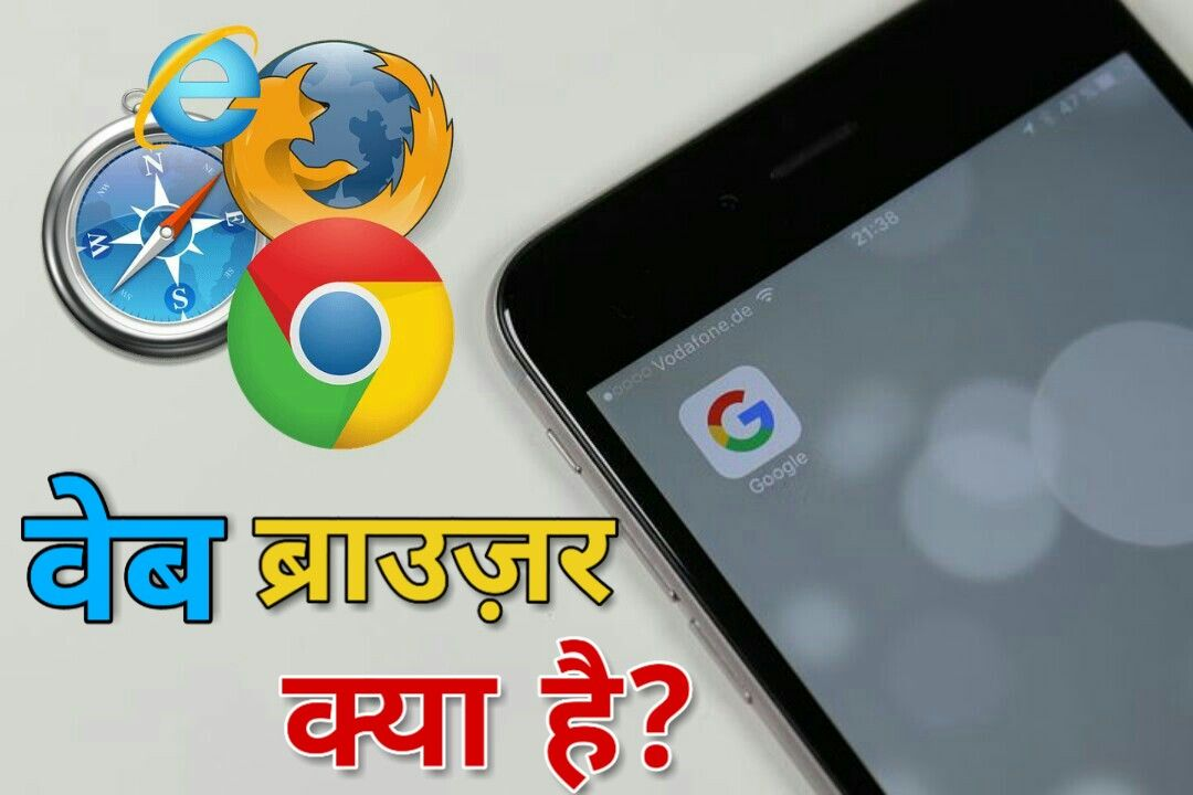 web browse kya hai (web browser in hindi)