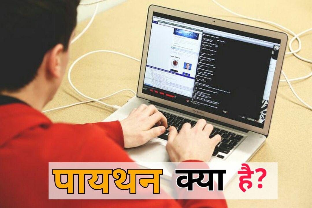 Python kya hai in hindi