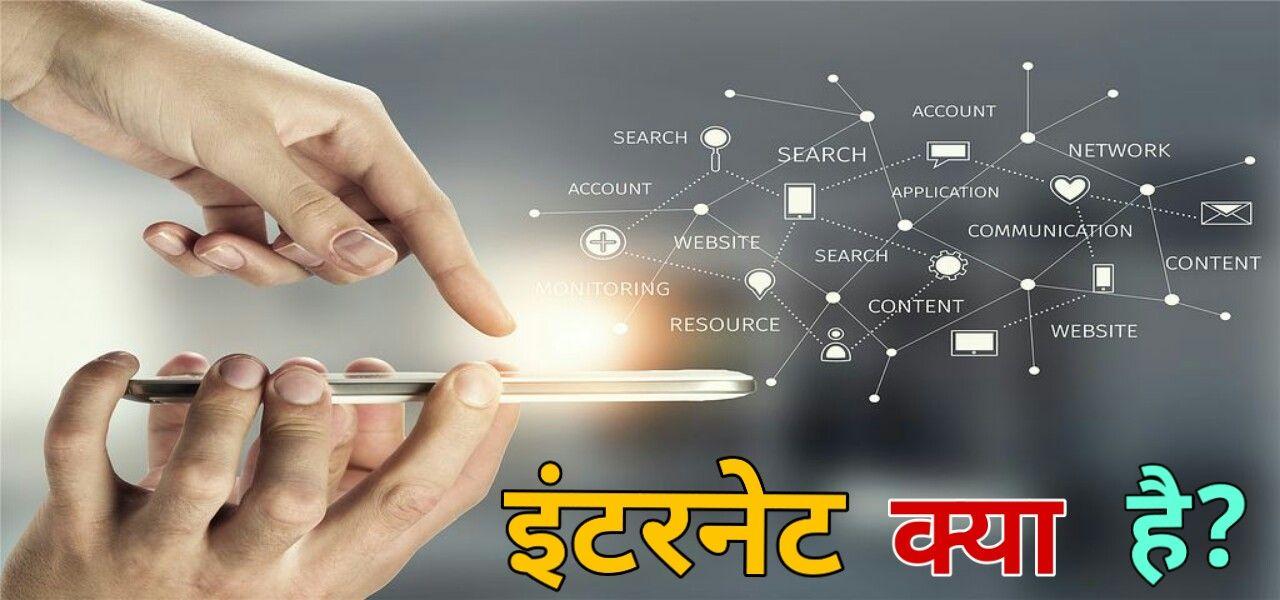 internet kya hai in hindi