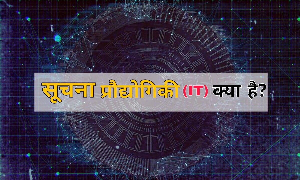 Information Technology (IT) Kya Hai