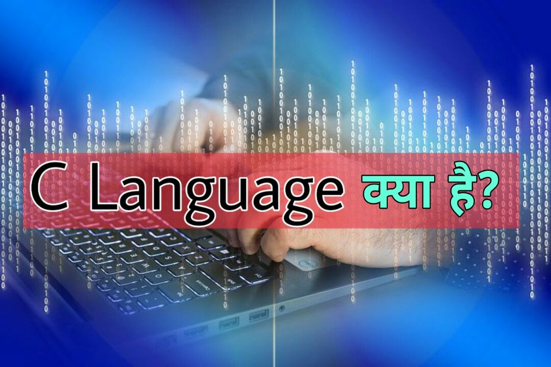 C Language kya hai (C Language in hindi)