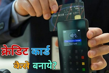 credit card kaise banwaye