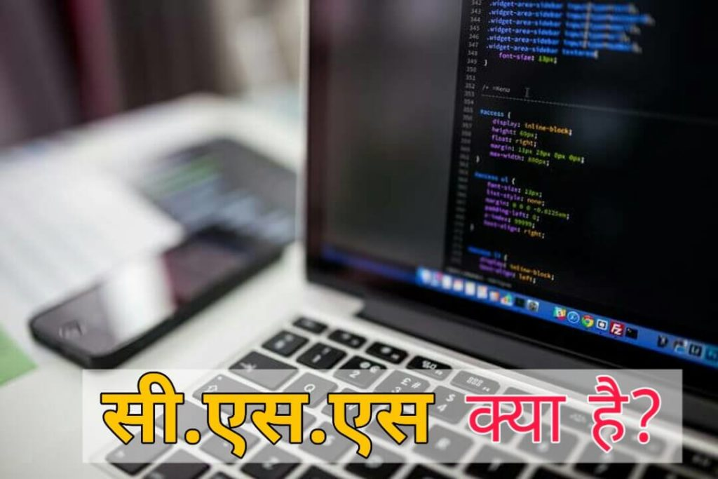 css kya hai (what is css in hindi)