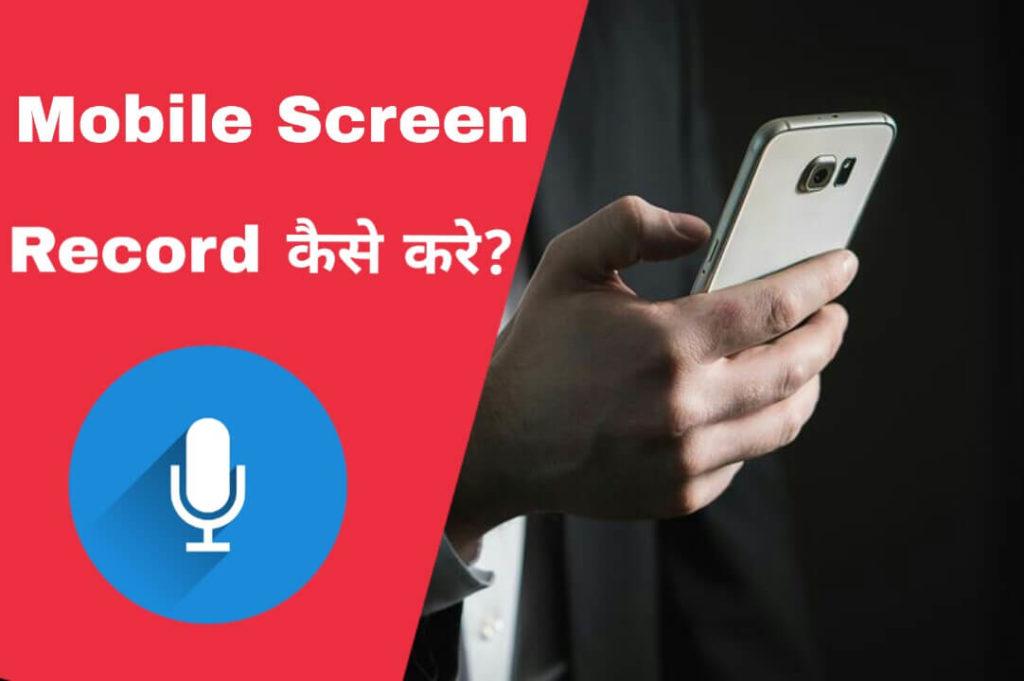 android phone ki screen record kaise kare