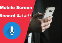 android phone ki screen record kaise kare