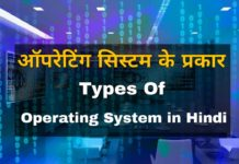 Types of operating system in hindi