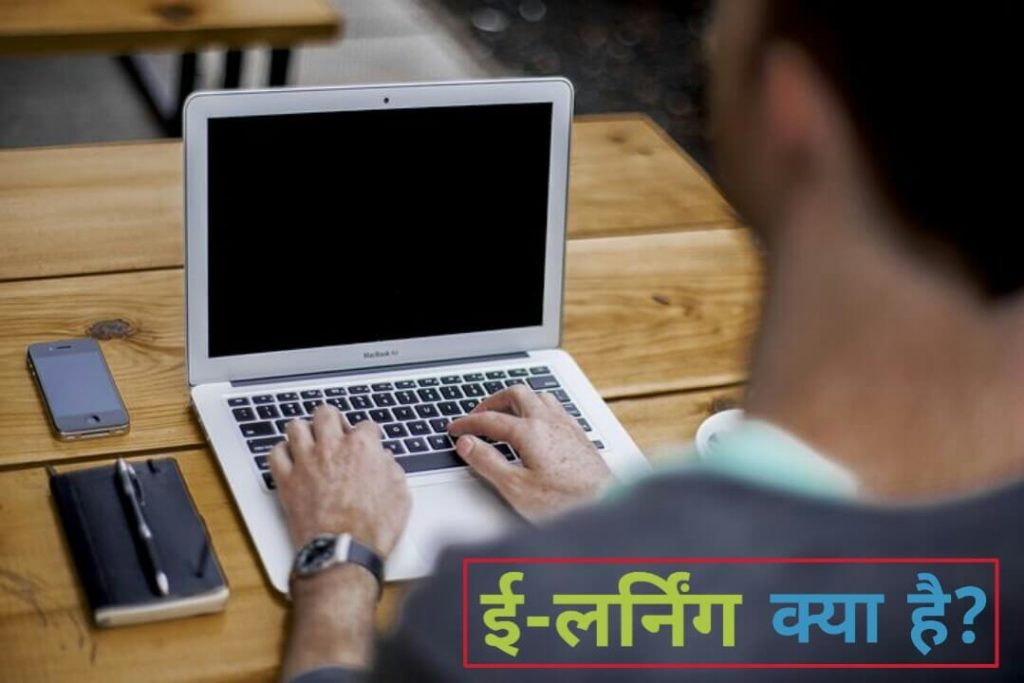 e-learning kya hai in hindi