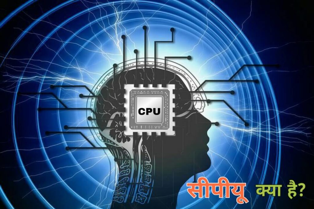 CPU Kya Hai Hindi