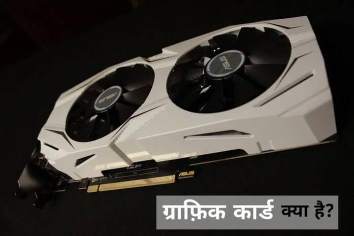 Graphic card kya hai in hindi