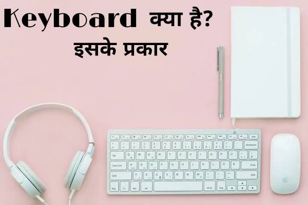 Keyboard Kya Hai in Hindi