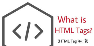HTML Tag in Hindi