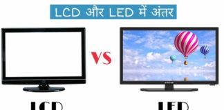 lcd aur led mein antar - difference between lcd and led in hindi