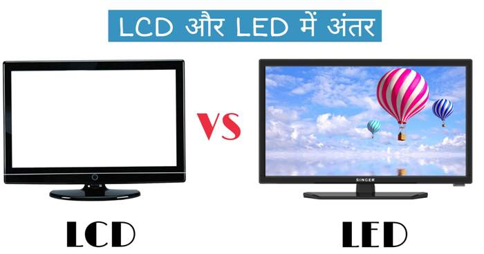 lcd aur led mein antar- difference between lcd and led in hindi