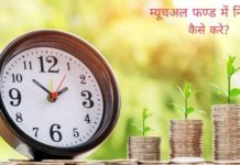 How to Invest in Mutual Fund in Hindi