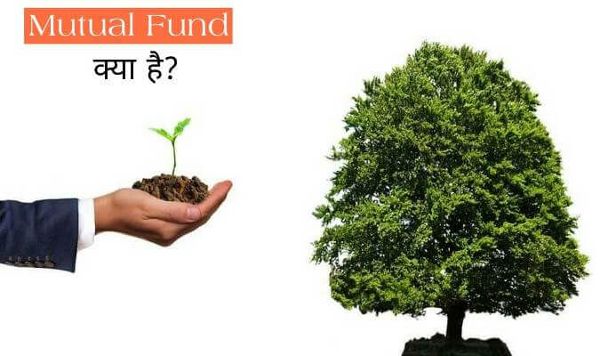 Mutual Fund Kya Hai in Hindi