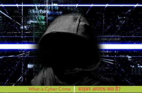 Cyber Crime Kya Hai (What is Cyber Crime in Hindi)