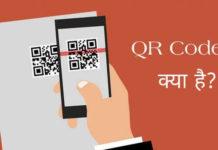 QR Code Kya Hai (What is QR Code in Hindi)