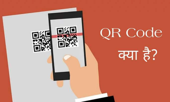 QR Code Kya Hai (What is QR Code in Hindi)