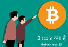 Bitcoin Kya Hai (What is Bitcoin in Hindi)