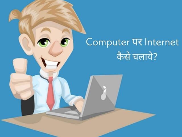 Mobile Se Computer Par Internet Kaise Chalaye
