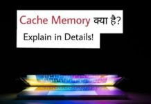 Cache Memory kya hai (What is cache memory in hindi)