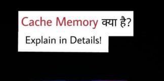 Cache Memory kya hai (What is cache memory in hindi)