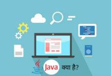 Java Kya Hai (What is Java in Hindi)