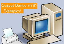 output device kya hai in hindi