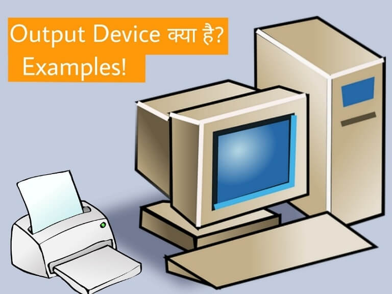 output device kya hai (What is output device in hindi)