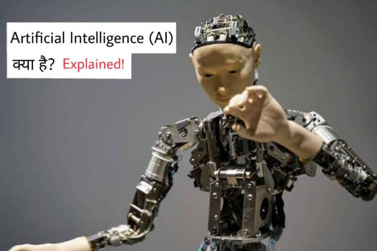 Artificial Intelligence (AI) Kya Hai (What is Artificial Intelligence in Hindi)