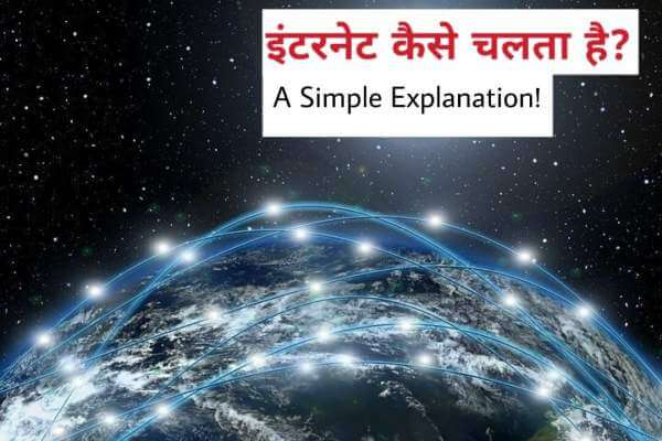 internet kaise chalta hai - how internet works in hindi.