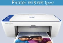 Printer Kya Hai (What is Printer in Hindi)