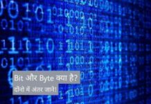 Bit and byte kya hai hindi