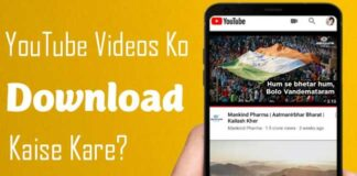How to download videos from youtube in hindi