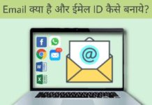 Email Kya Hai in Hindi
