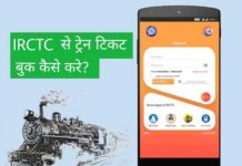 Online Railway Ticket Booking Kaise Kare
