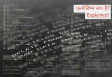 Algorithm kya hai hindi