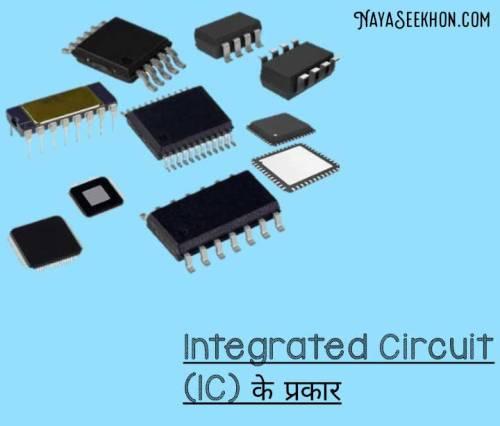 IC kya hai and its types in hindi